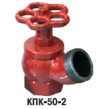 Пожарный кран КПК-50-2 угловой муфта-муфта